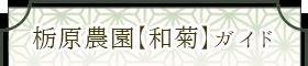 栃原農園ガイド