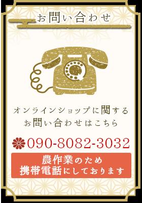 携帯(090-8082-3032)